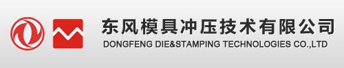 东风ope体育官网注册冲压技术有限公司