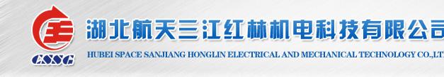 湖北航天三江红林机电科技有限公司