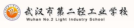 武汉市第二轻工业学校ope体育官网注册制造技术专业介绍