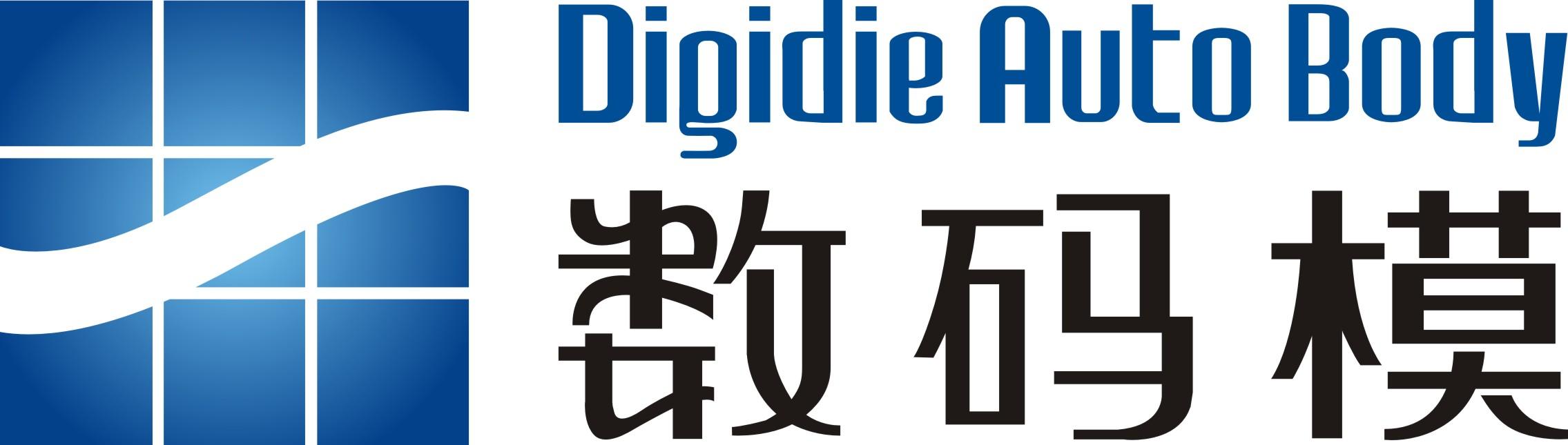數碼模沖壓技術(武漢)有限公司