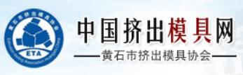 """""""中国挤出ope体育官网注册之都""""——湖北•黄石"""
