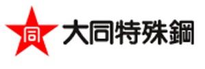 大同特殊钢(株)与大同特殊钢(上海)有限公司