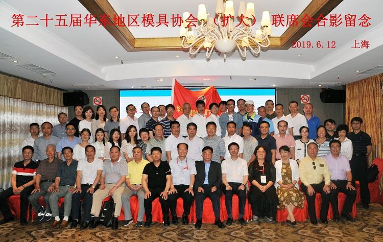 第二十五届华东地区ope体育官网注册协会(扩大)联席会在上海召开