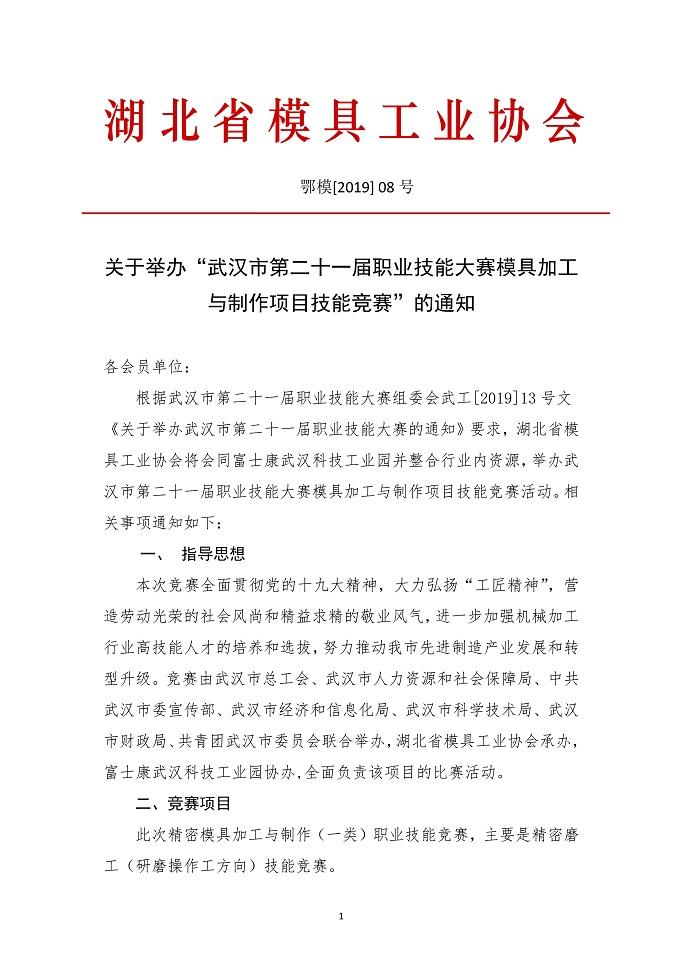 """关于举办""""武汉市第二十一届职业技能大赛ope体育官网注册加工与制作项目技能竞赛""""的通知"""