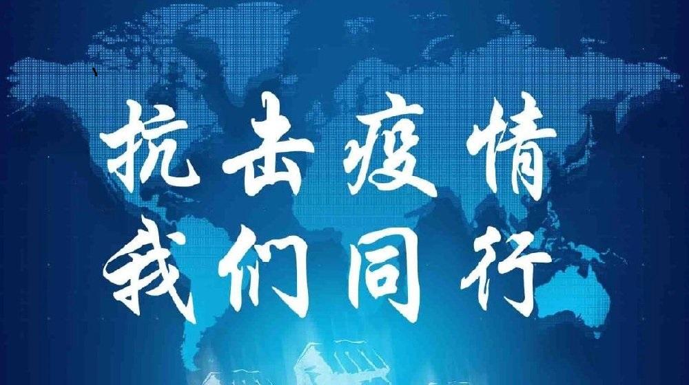 抗疫,湖北千赢国际手游企业在行动(一)